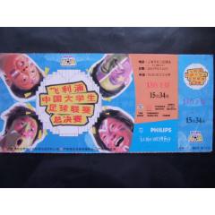 01中國大學生足球聯賽--總決賽(se78088320)_7788舊貨商城__七七八八商品交易平臺(7788.com)