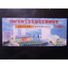 2001全國女足超級聯賽(上海-解放軍))(se78088341)_7788舊貨商城__七七八八商品交易平臺(7788.com)