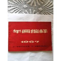 67年年畫縮樣(se78088365)_7788舊貨商城__七七八八商品交易平臺(7788.com)
