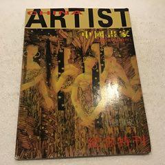 中國畫家2002年3月(特刊)大16開(se78088605)_7788舊貨商城__七七八八商品交易平臺(7788.com)