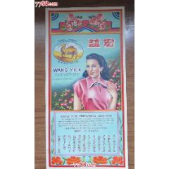 炮竹廣告(se78088694)_7788舊貨商城__七七八八商品交易平臺(7788.com)
