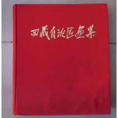西藏自治區畫集(se78089115)_7788舊貨商城__七七八八商品交易平臺(7788.com)