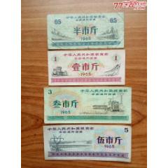 1965年全國通用糧票一套(se78091399)_7788舊貨商城__七七八八商品交易平臺(7788.com)