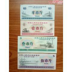 1966年全國通用糧票一套(se78091458)_7788舊貨商城__七七八八商品交易平臺(7788.com)