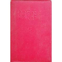 讀報手冊(河南水利廳革命領導小組,1968年4月二?。?se78089566)_7788舊貨商城__七七八八商品交易平臺(7788.com)