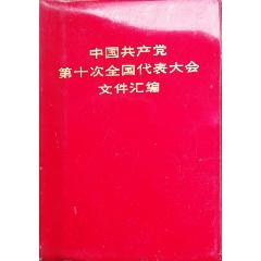 中國共產黨第十次全國代表大會文件匯編(四川,1973年9月1版2?。?se78089610)_7788舊貨商城__七七八八商品交易平臺(7788.com)