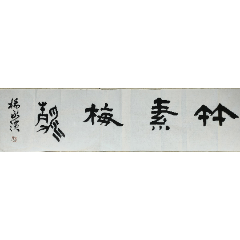 楊永濱作品(一)(se78089697)_7788舊貨商城__七七八八商品交易平臺(7788.com)