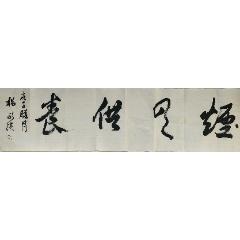楊永濱作品(三)(se78089842)_7788舊貨商城__七七八八商品交易平臺(7788.com)