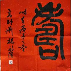楊永濱作品(四)(se78089888)_7788舊貨商城__七七八八商品交易平臺(7788.com)