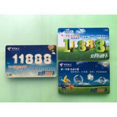 11888付費卡(se78091536)_7788舊貨商城__七七八八商品交易平臺(7788.com)