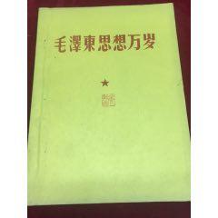 毛澤東思想萬歲(se78090120)_7788舊貨商城__七七八八商品交易平臺(7788.com)