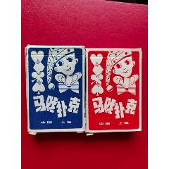 馬戲紅藍對牌(se78090204)_7788舊貨商城__七七八八商品交易平臺(7788.com)