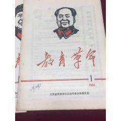 教育革命(se78090324)_7788舊貨商城__七七八八商品交易平臺(7788.com)