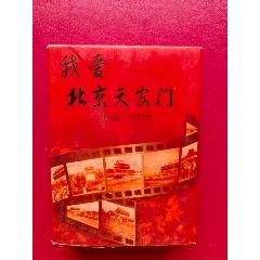 我愛北京天安門(se78090356)_7788舊貨商城__七七八八商品交易平臺(7788.com)
