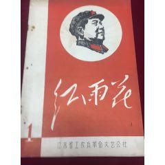 紅雨花(se78090537)_7788舊貨商城__七七八八商品交易平臺(7788.com)