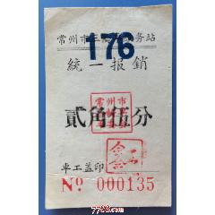 常州市三輪車票(se78090529)_7788舊貨商城__七七八八商品交易平臺(7788.com)