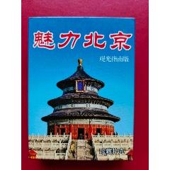 魅力北京(se78090553)_7788舊貨商城__七七八八商品交易平臺(7788.com)