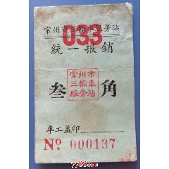 常州市三輪車票(se78090592)_7788舊貨商城__七七八八商品交易平臺(7788.com)