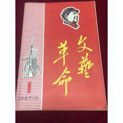 革命文藝(se78090745)_7788舊貨商城__七七八八商品交易平臺(7788.com)