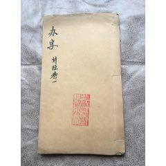 辨字(se78090749)_7788舊貨商城__七七八八商品交易平臺(7788.com)