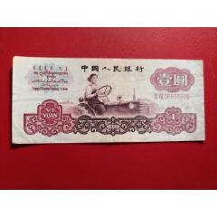 第三套人民幣一元一枚(se78122616)_7788舊貨商城__七七八八商品交易平臺(7788.com)