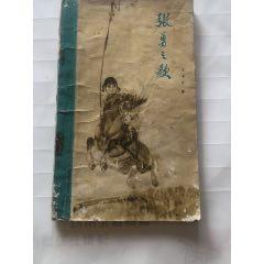 張勇之歌(se78091079)_7788舊貨商城__七七八八商品交易平臺(7788.com)