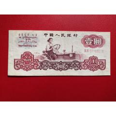 第三套人民幣一元一枚(se78092894)_7788舊貨商城__七七八八商品交易平臺(7788.com)