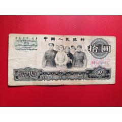 第三套人民幣10元一枚(se78092891)_7788舊貨商城__七七八八商品交易平臺(7788.com)
