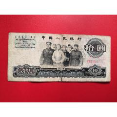 第三套人民幣10元一枚(se78092888)_7788舊貨商城__七七八八商品交易平臺(7788.com)
