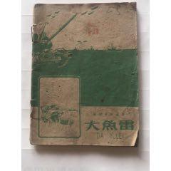 大魚雷(se78091182)_7788舊貨商城__七七八八商品交易平臺(7788.com)