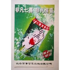 百事可樂廣告(se78091017)_7788舊貨商城__七七八八商品交易平臺(7788.com)