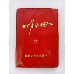 工作手冊(se78091141)_7788舊貨商城__七七八八商品交易平臺(7788.com)