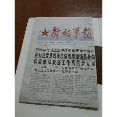 《解放軍報》:二零二零年:一月四日:星期日:今日八版。(se78091249)_7788舊貨商城__七七八八商品交易平臺(7788.com)