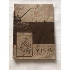 摩托兵(se78091346)_7788舊貨商城__七七八八商品交易平臺(7788.com)