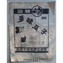 多味瓜子(se78091785)_7788舊貨商城__七七八八商品交易平臺(7788.com)