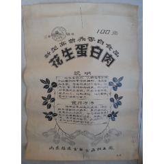 花生蛋白肉(se78094298)_7788舊貨商城__七七八八商品交易平臺(7788.com)