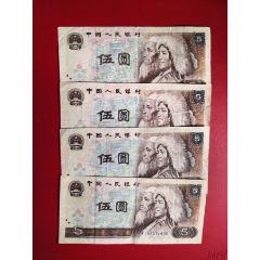 第四套人民幣5元四枚(se78092867)_7788舊貨商城__七七八八商品交易平臺(7788.com)