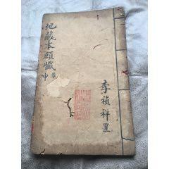 地藏本愿懺(se78091504)_7788舊貨商城__七七八八商品交易平臺(7788.com)