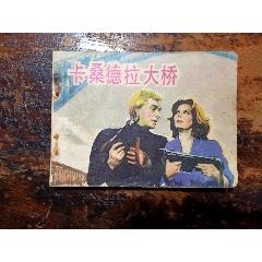 252連環畫:卡桑德拉大橋(se78091523)_7788舊貨商城__七七八八商品交易平臺(7788.com)