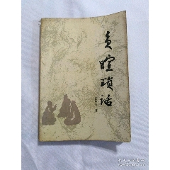 負暄瑣話(se78091519)_7788舊貨商城__七七八八商品交易平臺(7788.com)