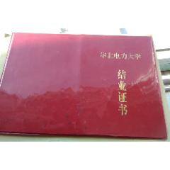 1998《華北電力大學》結業證(se78091702)_7788舊貨商城__七七八八商品交易平臺(7788.com)