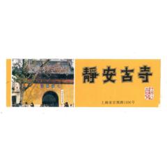 靜安古寺(se78091780)_7788舊貨商城__七七八八商品交易平臺(7788.com)