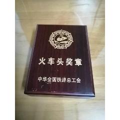 2015年火車頭獎章,帶原盒(se78091894)_7788舊貨商城__七七八八商品交易平臺(7788.com)