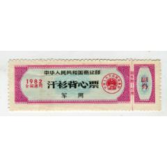 1982年軍用汗衫背心票(se78092072)_7788舊貨商城__七七八八商品交易平臺(7788.com)