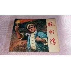 楓樹灣(se78092300)_7788舊貨商城__七七八八商品交易平臺(7788.com)