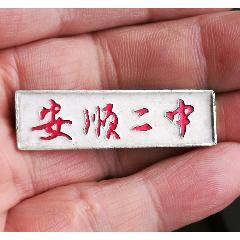 安順...二中..尺寸4.5...1.3cm平正無裂變形(se78092339)_7788舊貨商城__七七八八商品交易平臺(7788.com)