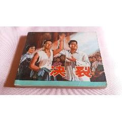 決裂(se78092370)_7788舊貨商城__七七八八商品交易平臺(7788.com)