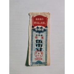 1969年吉林省布票(se78092378)_7788舊貨商城__七七八八商品交易平臺(7788.com)