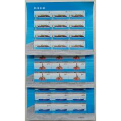 2013-2海洋石油郵票3全(完整大版)(se78092395)_7788舊貨商城__七七八八商品交易平臺(7788.com)
