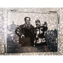 天連五嶺銀鋤落----文革時期印刷宣傳畫或玻璃畫底片【毛主席和林彪】(se78092314)_7788舊貨商城__七七八八商品交易平臺(7788.com)